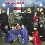 HKT48 feat.氣志團 / しぇからしか!(TYPE-A/CD+DVD) [CD]