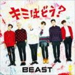 BEAST / キミはどう?(初回限定盤/CD+DVD) [CD]