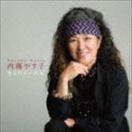 内藤やす子/あなたがいれば(CD)