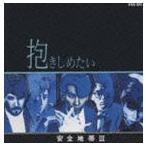 安全地帯/安全地帯III〜抱きしめたい(廉価盤)(CD)