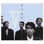 安全地帯/安全地帯V(廉価盤)(CD)