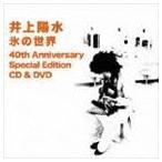 井上陽水/氷の世界 40th Anniversary Special Edition(SHM-CD+DVD)(CD)
