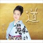 坂本冬美 / 「道」 〜坂本冬美30周年記念オールタイムベスト〜(スペシャルプライス盤) [CD]