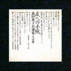 森田童子/友への手紙 森田童子自選集(SHM-CD)(CD)