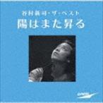 谷村新司/谷村新司・ザ・ベスト 陽はまた昇る(SHM-CD)(CD)