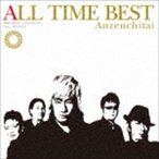 安全地帯 / ALL TIME BEST(SHM-CD) [CD]