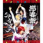 アルスマグナ/ARSMAGNA Special Live 私立九瓏ノ主学園 迎春祭(Blu-ray)