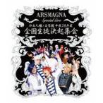 アルスマグナ/ARSMAGNA Special Live 私立九瓏ノ主学園 平成28年度 全国生徒決起集会(Blu-ray)