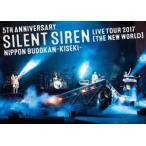 SILENT SIREN/5th ANNIVERSARY SILENT SIREN LIVE TOUR 2017「新世界」日本武道館 〜奇跡〜(初回限定盤) [Blu-ray]