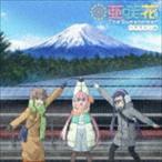 亜咲花 / The Sunshower(へやキャン△盤/CD+DVD) [CD]