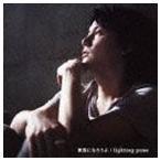 福山雅治 / 家族になろうよ/fighting pose(通常盤) [CD]