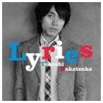 中塚武 / Lyrics [CD]