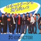 10神ACTOR/ピボットターンで振り向いて(CD)