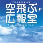 河野伸(音楽)/TBS系 日曜劇場  空飛ぶ広報室  オリジナル・サウンドトラック(CD)