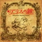 横山克(音楽) / TBS系 金曜ドラマ アリスの棘 オリジナル・サウンドトラック [CD]
