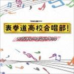 木村秀彬(音楽)/TBS系 金曜ドラマ 表参道高校合唱部! オリジナル・サウンドトラック(CD)