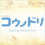 清塚信也・木村秀彬(音楽)/TBS系 金曜ドラマ コウノドリ オリジナル・サウンドトラック(CD)