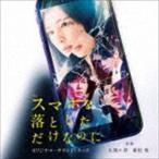 大間々昂/兼松衆(音楽) / 映画「スマホを落としただけなのに」オリジナル・サウンドトラック [CD]