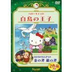 ハローキティの白鳥の王子/おさるのもんきちの金の斧 銀の斧(DVD)