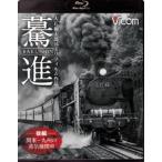 想い出の中の列車たちBDシリーズ 驀進〈後編 関東〜九州の蒸気機関車〉大石和太郎16mmフィルム作品 [Blu-ray]