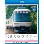 近鉄さくらライナー&道明寺線・長野線・御所線 吉野〜大阪阿部野橋(Blu-ray)