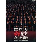 世にも奇妙な物語 SMAPの特別編(DVD)