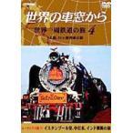 世界の車窓から 世界一周鉄道の旅 4 [DVD]