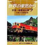 世界の車窓から 世界一周鉄道の旅 9(DVD)