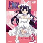 月詠-MOON PHASE- PHASE1〈通常盤〉 [DVD]