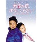 素敵な夜、ボクにください DVDメモリアル・エディション(DVD)