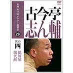 本格 本寸法 ビクター落語会 古今亭志ん輔 其の四(DVD)