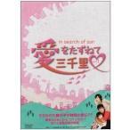 愛をたずねて三千里 DVD-BOX 1 [DVD]