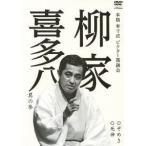 本格 本寸法 ビクター落語会 柳家喜多八 其の参 ぞめき/死神(DVD)
