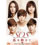 S.O.S 私を助けてDVD-BOX1(DVD)