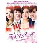 ミス・マンマミーアDVD-BOX2 [DVD]