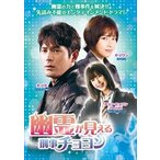 幽霊が見える刑事チョヨンDVD-BOX1 [DVD]