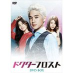 ドクターフロストDVD-BOX [DVD]