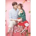 じれったいロマンス ディレクターズカット版DVD-BOX1 [DVD]