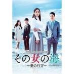 その女の海〜愛の行方〜 DVD-BOX3 [DVD]