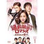 適齢期惑々ロマンス〜お父さんが変!?〜DVD-BOX1 [DVD]