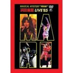 MAGICAL MYSTERY  MARI  浜田麻里 LIVE  85  DVD