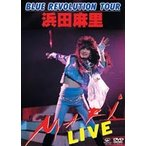 BLUE REVOLUTION TOUR 浜田麻里 LIVE   DVD