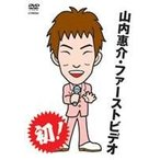 山内惠介・ファーストビデオ(DVD)