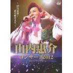 山内惠介/山内惠介コンサート2012〜20代最後!惠介魅せます〜(DVD)