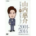 山内惠介 シングルDVDコレクション 2001-2014(DVD)
