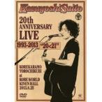 """斉藤和義/Kazuyoshi Saito 20th Anniversary Live 1993-2013""""20"""