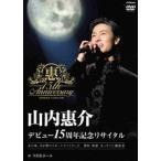 山内惠介/15周年記念リサイタル@NHKホール(DVD)