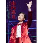 山内惠介コンサート2017〜まだ見ぬ歌の巓(いただき)を目指して!〜(DVD)
