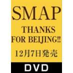 SMAP/THANKS FOR BEIJING!! [DVD]