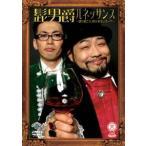髭男爵/ルネッサンス〜逆に聞こう!!何が面白い!?〜(DVD)